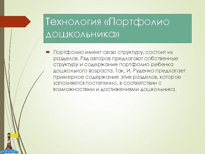 Технология «Портфолио дошкольника» Портфолио имеет свою структуру, состоит из разделов. Ряд авторов предлагают собственные