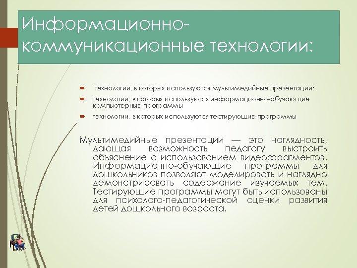 Информационно коммуникационные технологии: технологии, в которых используются мультимедийные презентации; технологии, в которых используются информационно