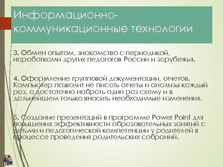 Информационно коммуникационные технологии 3. Обмен опытом, знакомство с периодикой, наработками других педагогов России и