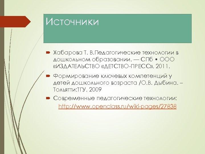 Источники Хабарова Т. В. Педагогические технологии в дошкольном образовании. — СПб • ООО «ИЗДАТЕЛЬСТВО