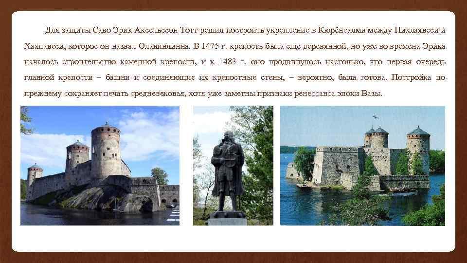 Для защиты Саво Эрик Аксельссон Тотт решил построить укрепление в Кюрёнсалми между Пихлаявеси и