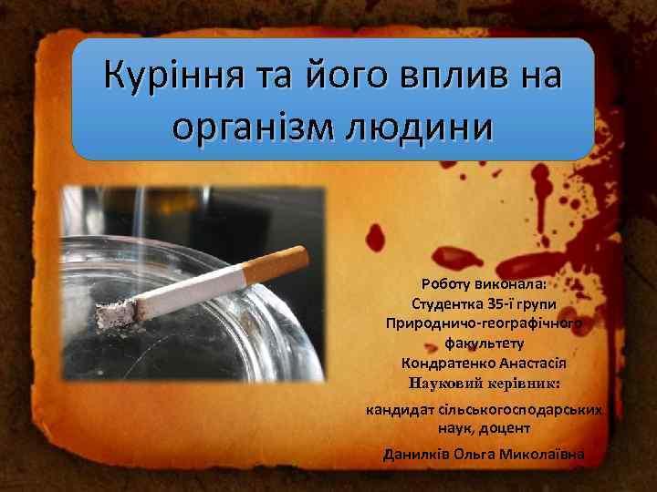 Куріння та його вплив на організм людини Роботу виконала: Студентка 35 -ї групи Природничо-географічного