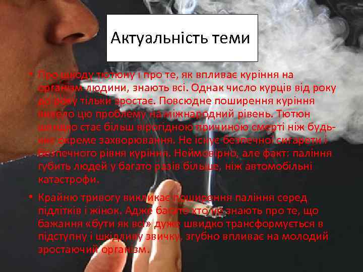 Актуальність теми • Про шкоду тютюну і про те, як впливає куріння на організм