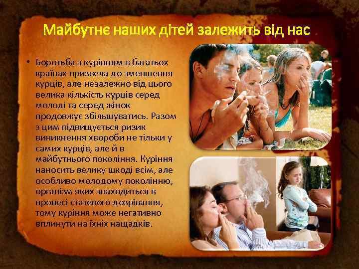 Майбутнє наших дітей залежить від нас • Боротьба з курінням в багатьох країнах призвела