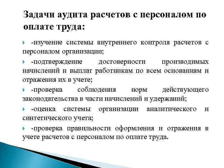 Аудит Соблюдения Трудового Законодательства И Расчетов По Оплате Труда Шпаргалка