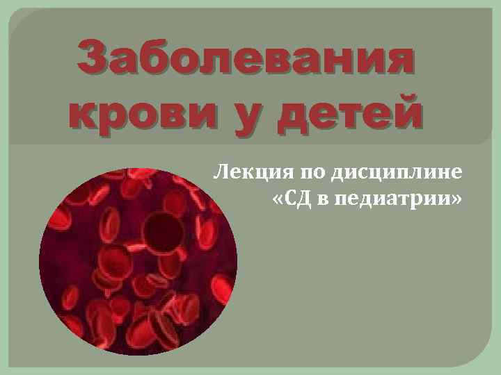 Заболевания крови у детей картинки