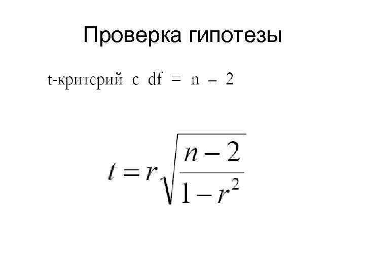 Проверка гипотезы