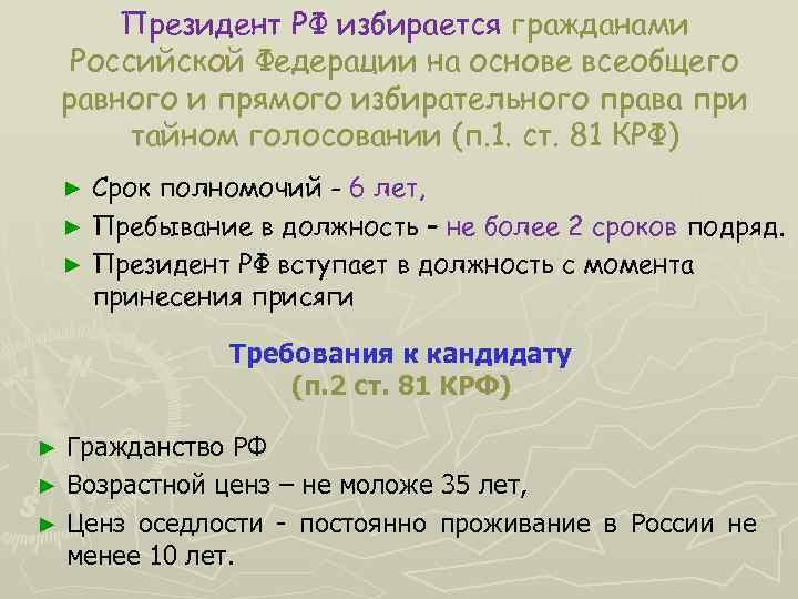 Президент РФ избирается гражданами Российской Федерации на основе всеобщего равного и прямого избирательного права