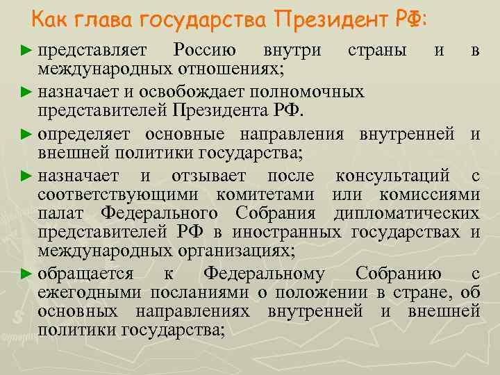 Как глава государства Президент РФ: ► представляет Россию внутри страны и в международных отношениях;