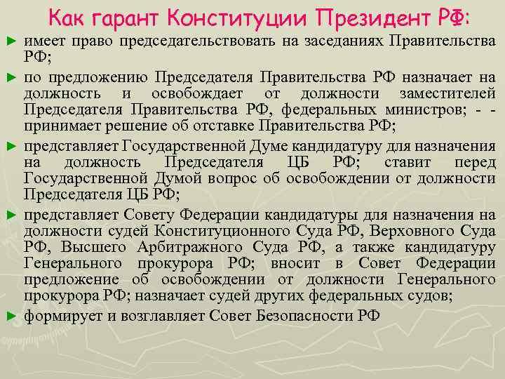Как гарант Конституции Президент РФ: ► ► ► имеет право председательствовать на заседаниях Правительства