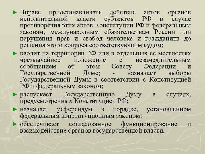 ► ► ► Вправе приостанавливать действие актов органов исполнительной власти субъектов РФ в случае