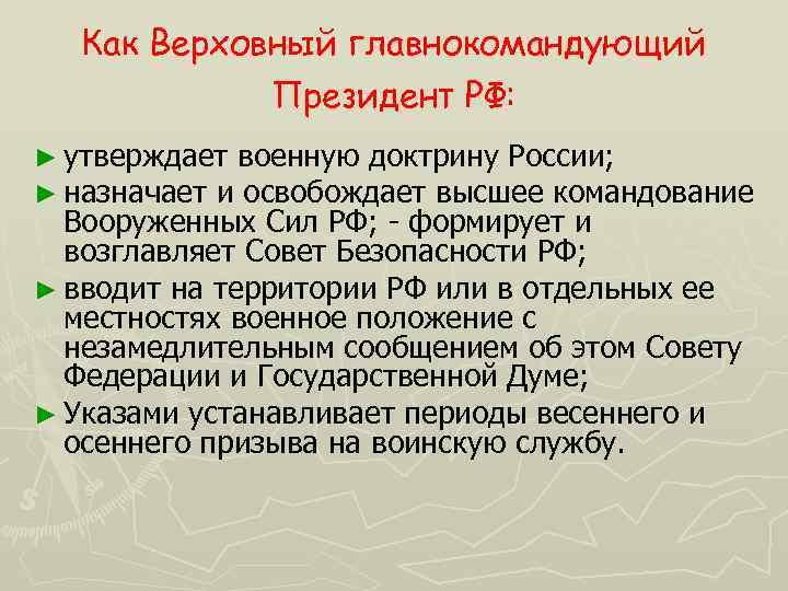 Как Верховный главнокомандующий Президент РФ: ► утверждает военную доктрину России; ► назначает и освобождает