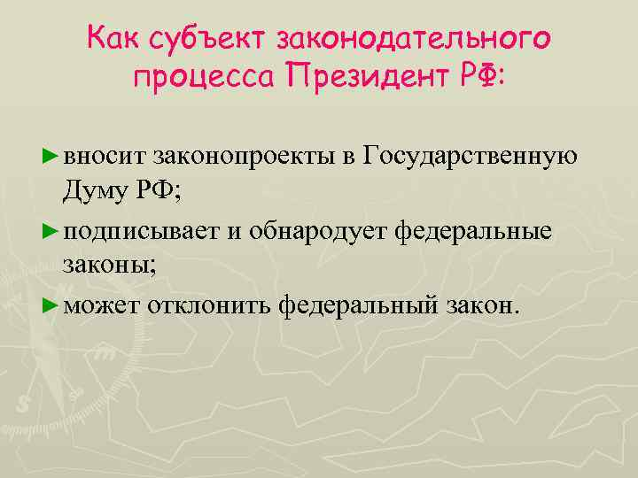 Как субъект законодательного процесса Президент РФ: ► вносит законопроекты в Государственную Думу РФ; ►
