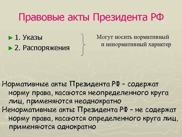 Правовые акты Президента РФ ► 1. Указы ► 2. Распоряжения Могут носить нормативный и