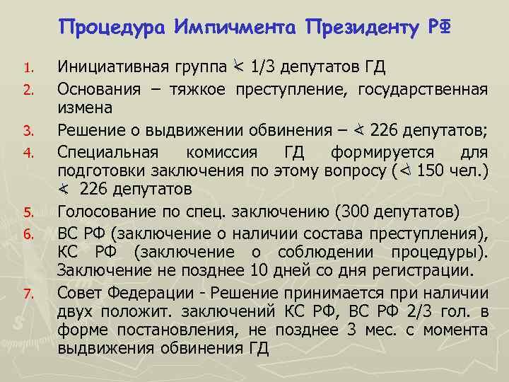 Процедура Импичмента Президенту РФ 1. 2. 3. 4. 5. 6. 7. Инициативная группа <