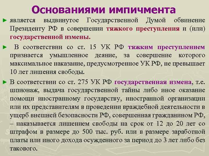 Основаниями импичмента является выдвинутое Государственной Думой обвинение Президенту РФ в совершении тяжкого преступления и