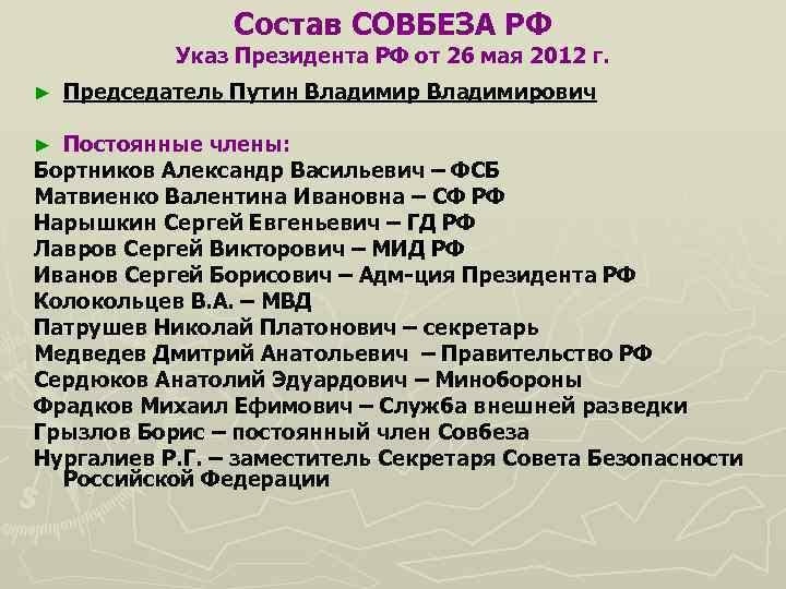 Состав СОВБЕЗА РФ Указ Президента РФ от 26 мая 2012 г. ► Председатель Путин