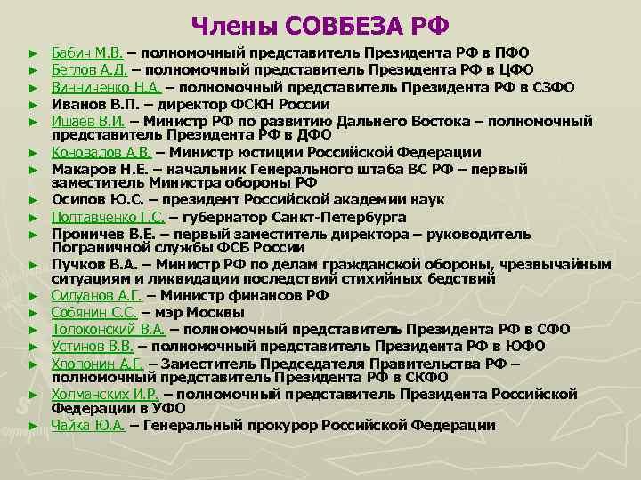Члены СОВБЕЗА РФ ► ► ► ► ► Бабич М. В. – полномочный представитель