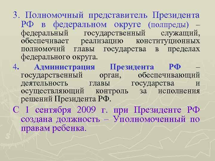 3. Полномочный представитель Президента РФ в федеральном округе (полпреды) – федеральный государственный служащий, обеспечивает