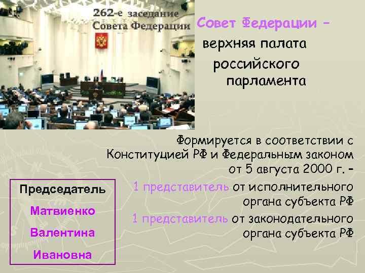 Совет Федерации – верхняя палата российского парламента Формируется в соответствии с Конституцией РФ