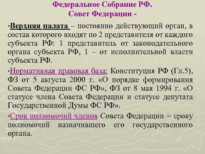 Федеральное Собрание РФ. Совет Федерации • Верхняя палата – постоянно действующий орган, в состав