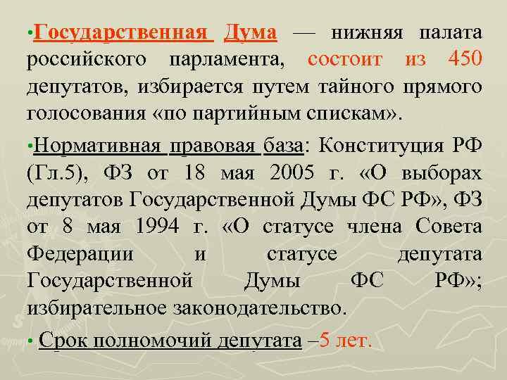 • Государственная Дума –– нижняя палата российского парламента, состоит из 450 депутатов, избирается