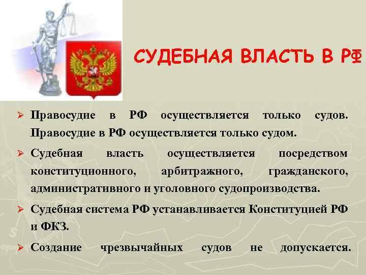 СУДЕБНАЯ ВЛАСТЬ В РФ Ø Правосудие в РФ осуществляется только судом. Ø Судебная власть