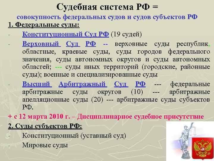 Судебная система РФ = совокупность федеральных судов и судов субъектов РФ 1. Федеральные суды: