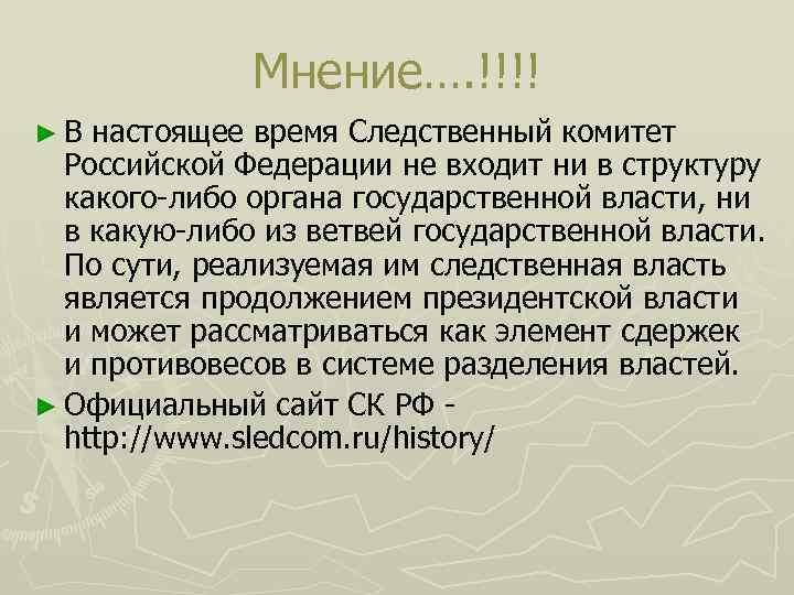 Мнение…. !!!! ► В настоящее время Следственный комитет Российской Федерации не входит ни в