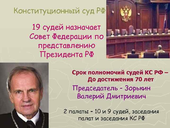 Конституционный суд РФ 19 судей назначает Совет Федерации по представлению Президента РФ Срок полномочий