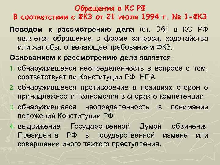 Обращения в КС РФ В соответствии с ФКЗ от 21 июля 1994 г. №