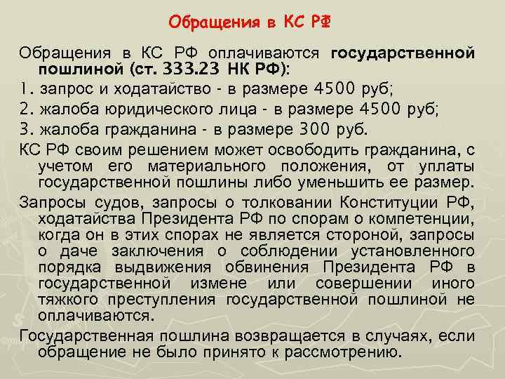 Обращения в КС РФ оплачиваются государственной пошлиной (ст. 333. 23 НК РФ): 1. запрос