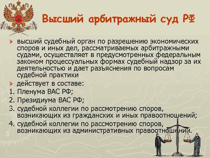 Высший арбитражный суд РФ высший судебный орган по разрешению экономических споров и иных дел,