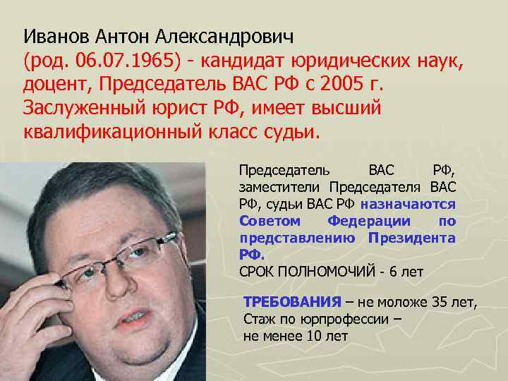 Иванов Антон Александрович (род. 06. 07. 1965) - кандидат юридических наук, доцент, Председатель ВАС