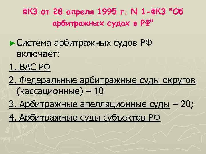 ФКЗ от 28 апреля 1995 г. N 1 -ФКЗ