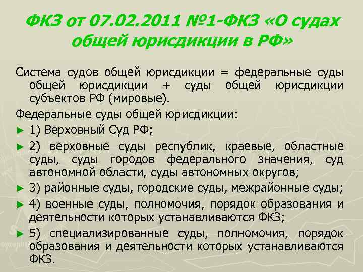 ФКЗ от 07. 02. 2011 № 1 -ФКЗ «О судах общей юрисдикции в РФ»