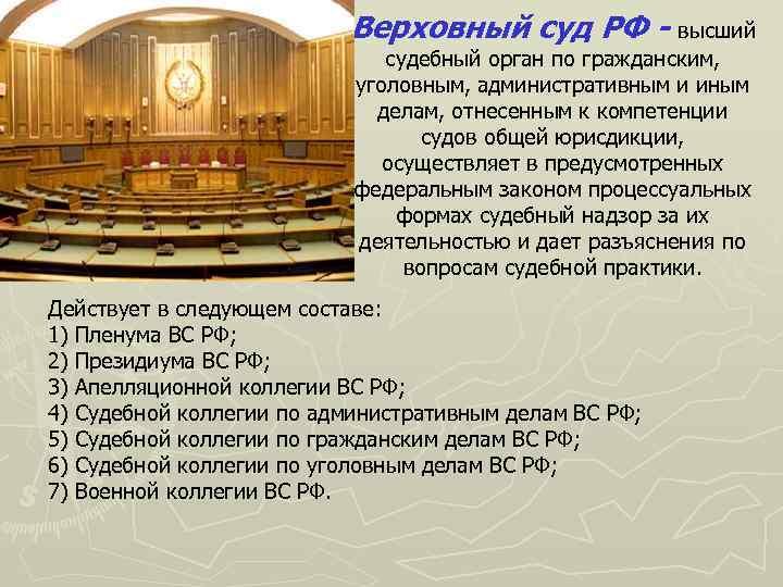 Верховный суд РФ - высший судебный орган по гражданским, уголовным, административным и иным делам,