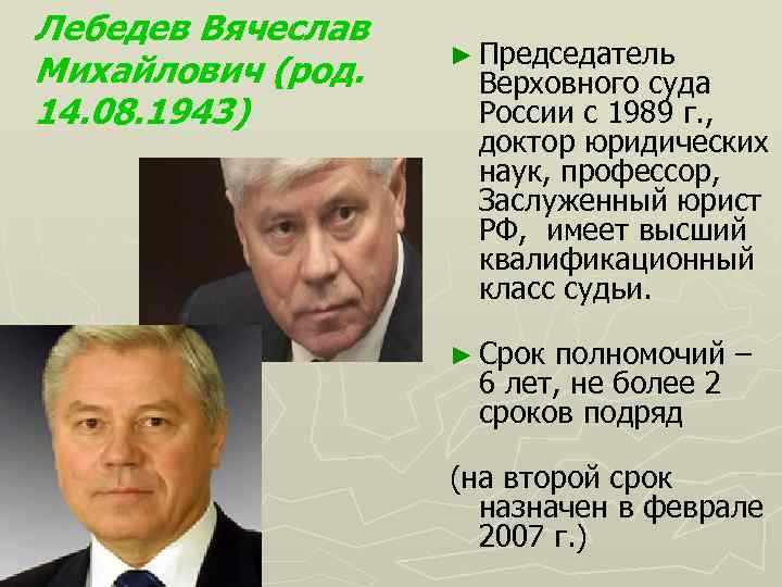 Лебедев Вячеслав Михайлович (род. 14. 08. 1943) ► Председатель Верховного суда России с 1989