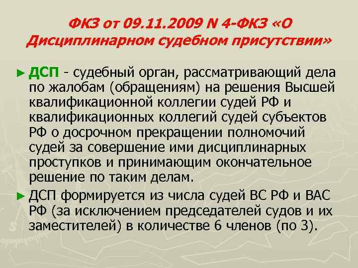 ФКЗ от 09. 11. 2009 N 4 -ФКЗ «О Дисциплинарном судебном присутствии» ► ДСП