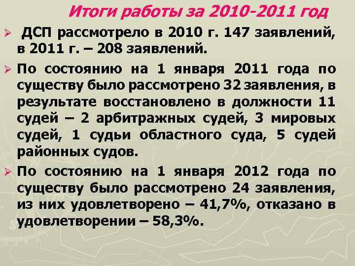 Итоги работы за 2010 -2011 год ДСП рассмотрело в 2010 г. 147 заявлений, в