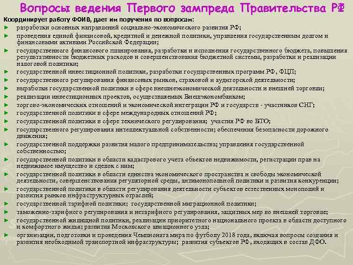 Вопросы ведения Первого зампреда Правительства РФ Координирует работу ФОИВ, дает им поручения по вопросам: