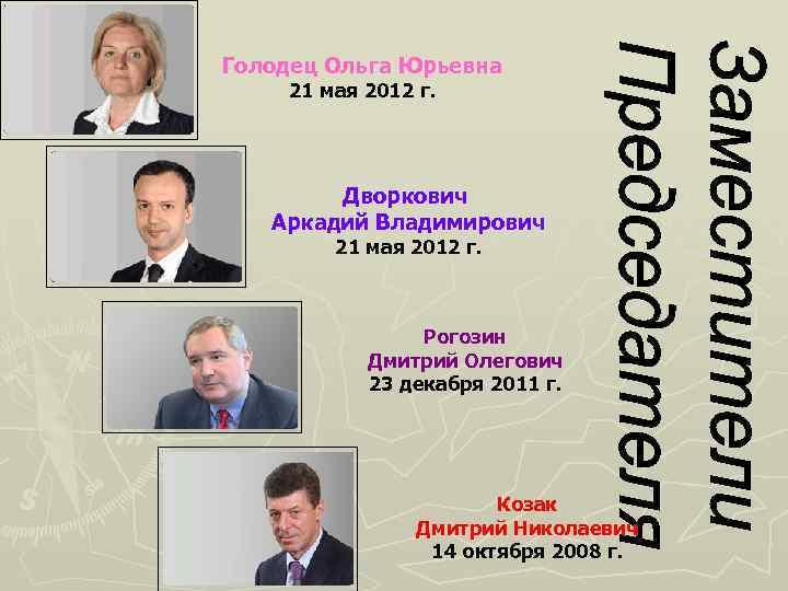 Голодец Ольга Юрьевна 21 мая 2012 г. Дворкович Аркадий Владимирович 21 мая 2012 г.