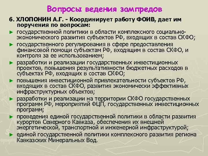 Вопросы ведения зампредов 6. ХЛОПОНИН А. Г. - Координирует работу ФОИВ, дает им поручения