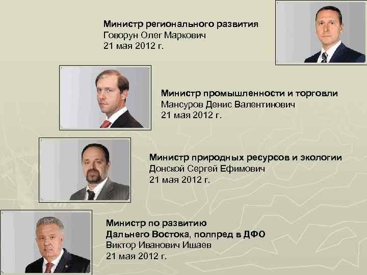 Министр регионального развития Говорун Олег Маркович 21 мая 2012 г. Министр промышленности и торговли
