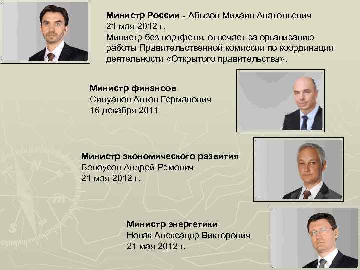 Министр России - Абызов Михаил Анатольевич 21 мая 2012 г. Министр без портфеля, отвечает