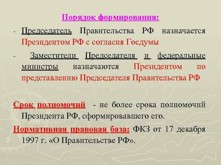 Порядок формирования: - Председатель Правительства РФ назначается Президентом РФ с согласия Госдумы - Заместители