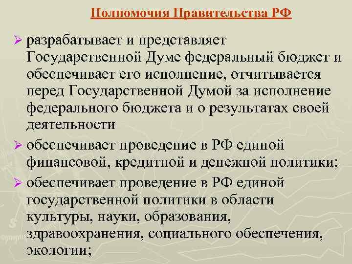 Полномочия Правительства РФ Ø разрабатывает и представляет Государственной Думе федеральный бюджет и обеспечивает его