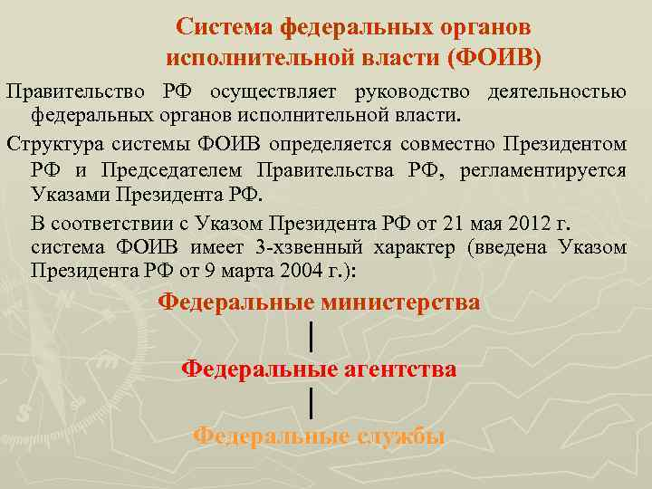 Система федеральных органов исполнительной власти (ФОИВ) Правительство РФ осуществляет руководство деятельностью федеральных органов исполнительной