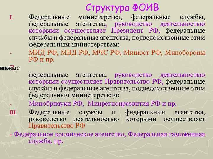 Структура ФОИВ I. - рства, альные ые II. Федеральные министерства, федеральные службы, федеральные агентства,