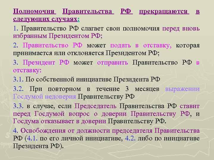 Полномочия Правительства РФ прекращаются в следующих случаях: 1. Правительство РФ слагает свои полномочия перед